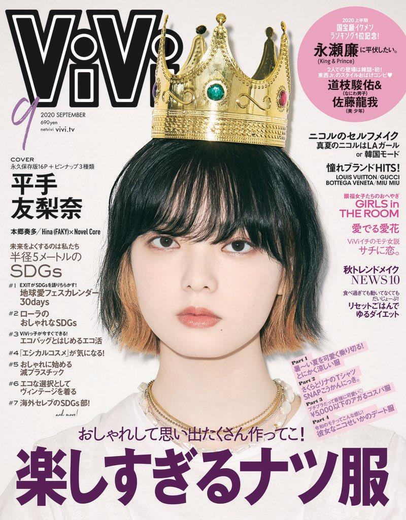 ViVi 2020年9月号