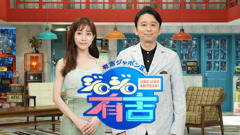HKT48 村重杏奈、西野未姫が「ジロジロ有吉」に出演!