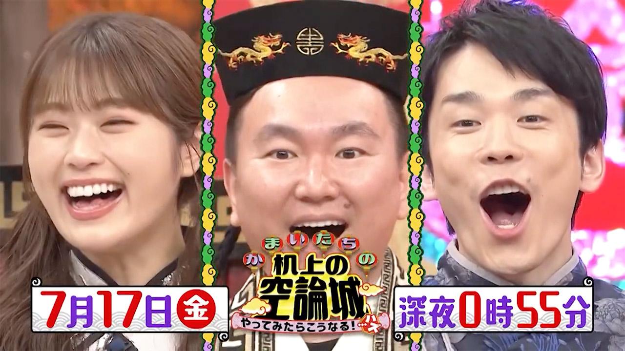 NMB48 渋谷凪咲出演「かまいたちの机上の空論城」ツートライブが過酷ロケ!トリックショット成功なるか?