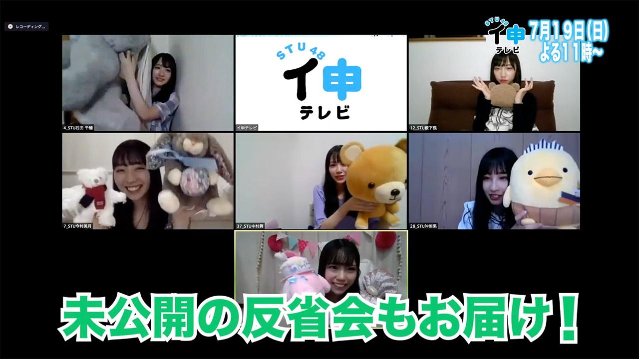 「STU48 イ申テレビ #StayHome de ムチャぶり生配信 総集編」vol.3放送!ミラクルチャレンジ&未公開反省会!