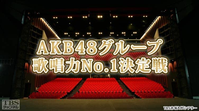 「AKB48グループ歌唱力No.1決定戦」第3回大会の開催が決定!