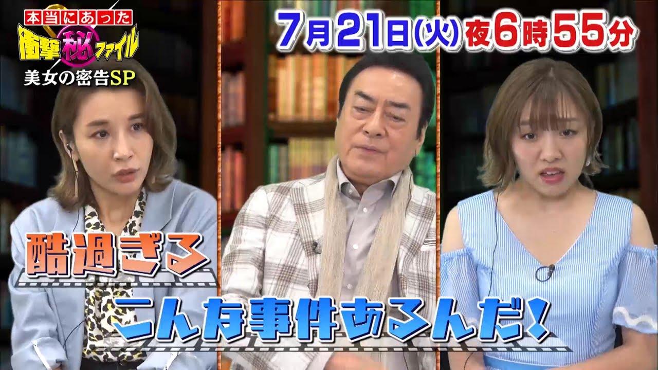SKE48 須田亜香里が「本当にあった(秘)衝撃ファイル」に出演!美女の密告SP!