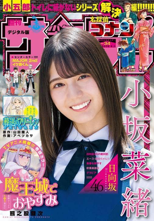 週刊少年サンデー 2020年 No.34