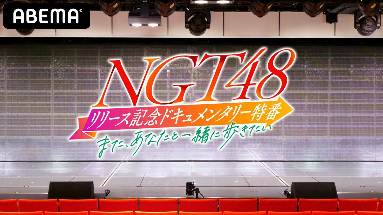 NGT48リリース記念ドキュメンタリー特番「また、あなたと一緒に歩きたい」19時からアベマ独占生放送!