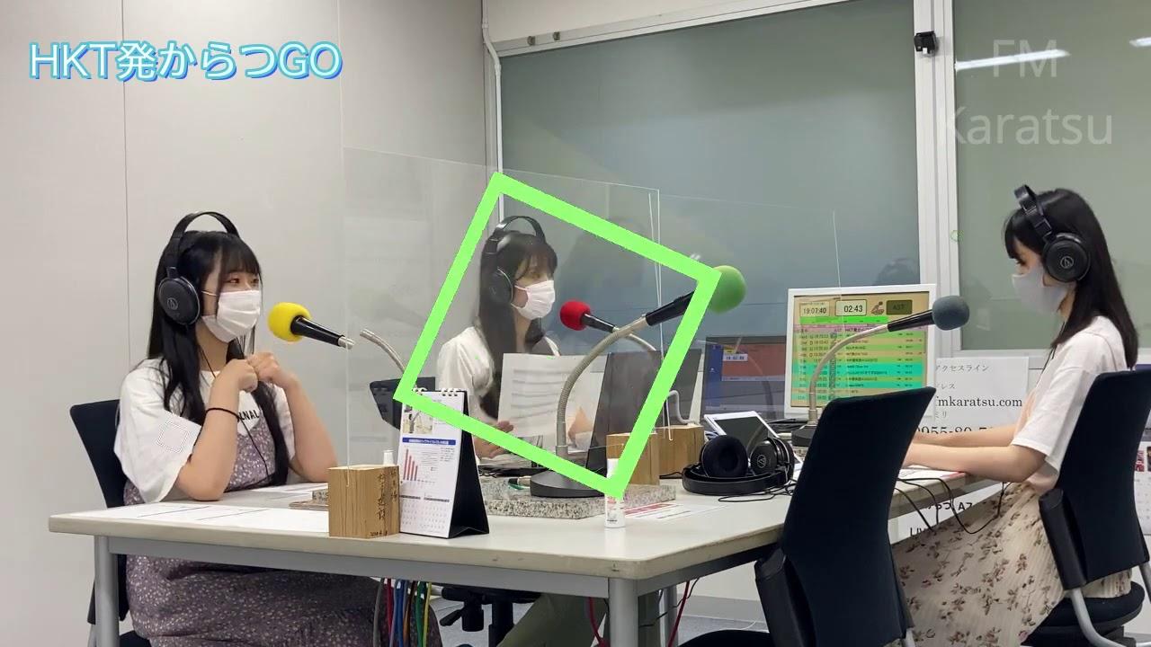 【動画】HKT48 馬場彩華・宮﨑想乃・小川紗奈、FMからつ「HKT発からつGO」#17【2020.7.22 OA】