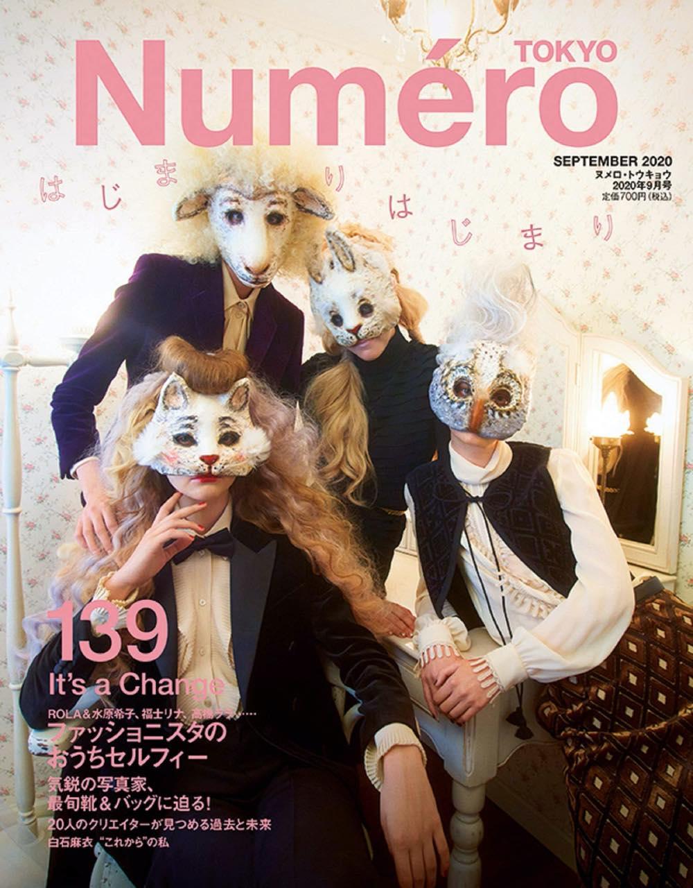 Numero TOKYO 2020年9月号