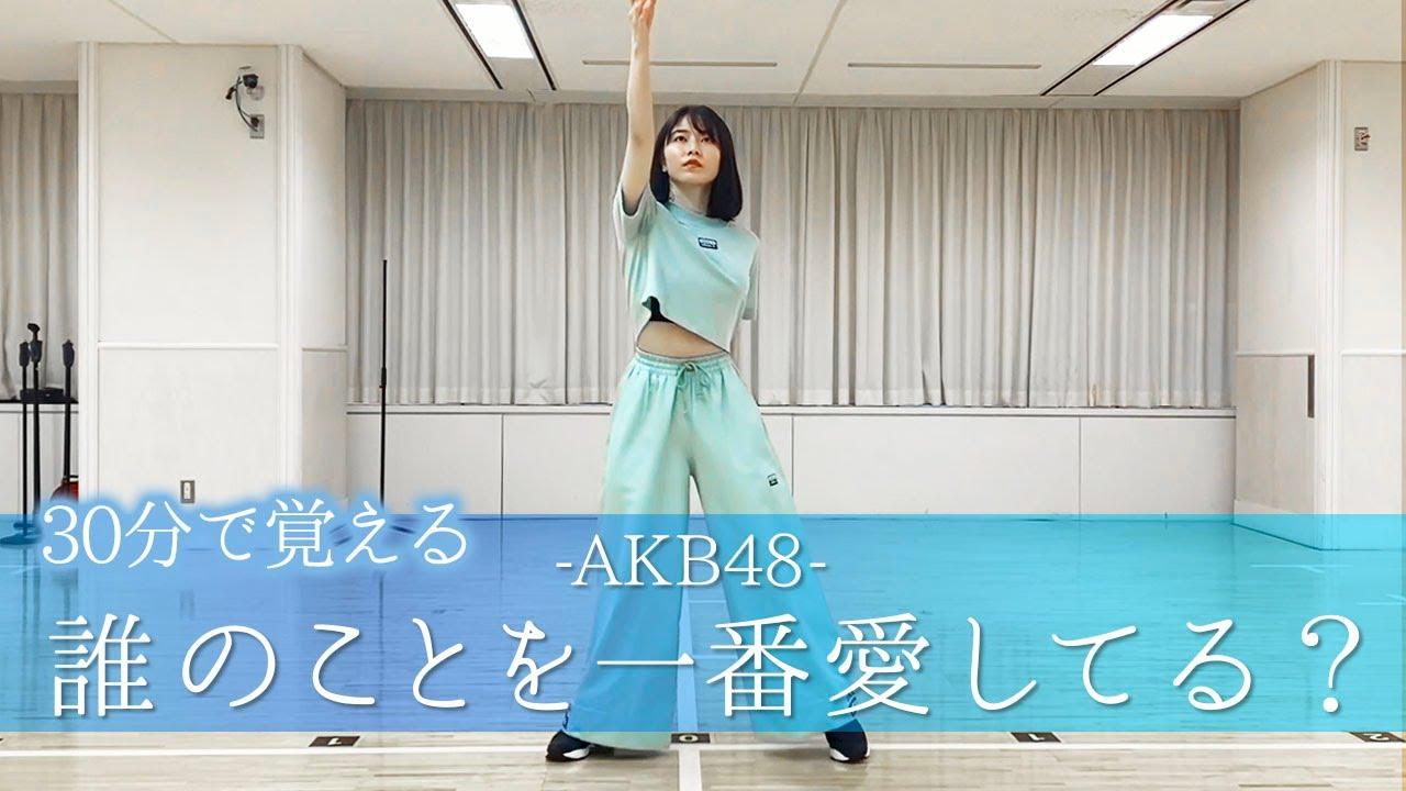 【動画】AKB48 横山由依「誰のことを一番愛してる?を30分で覚えて踊ってみた!」【坂道AKB】