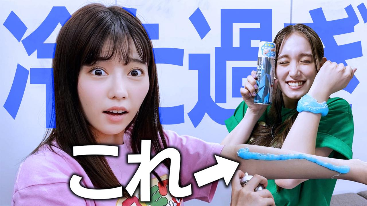 島崎遥香が「スイモクチャンネル」に出演!最新ひんやりグッズを紹介!
