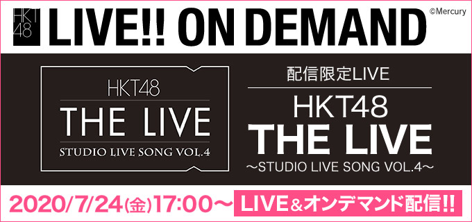 「HKT48 THE LIVE ~STUDIO LIVE SONG VOL.4~」17時からDMM・LINE LIVE配信!