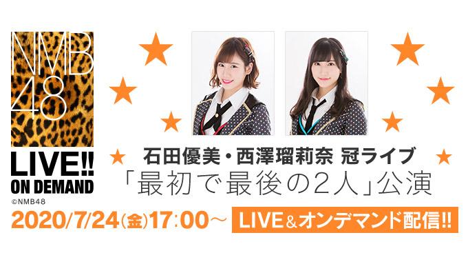 NMB48 石田優美・西澤瑠莉奈 冠ライブ「最初で最後の2人」公演、17時からDMM配信!