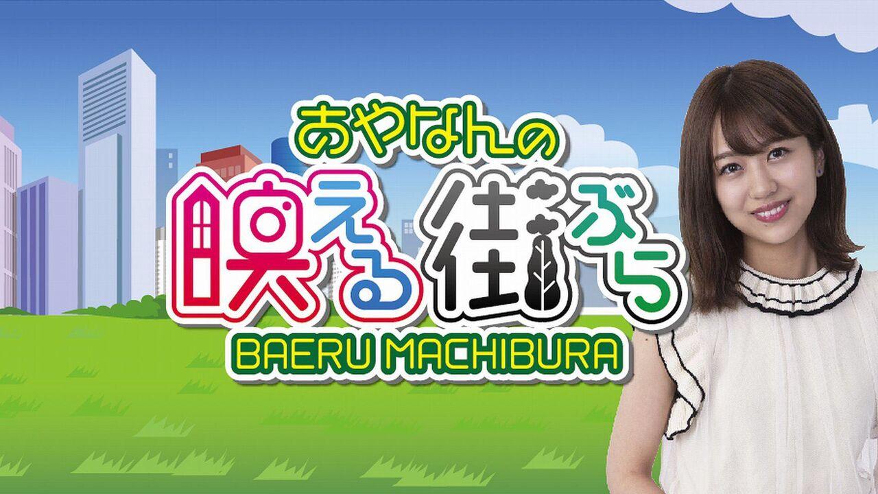 AKB48 篠崎彩奈出演「あやなんの映える街ぶら」ゲストは千葉恵里!【テレビ神奈川】