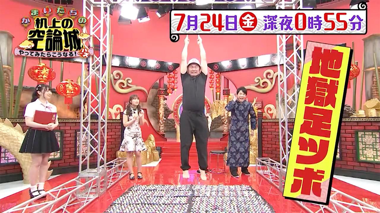 NMB48 渋谷凪咲・小嶋花梨・安部若菜出演「かまいたちの机上の空論城」山内、まだまだカラダ張ってます!