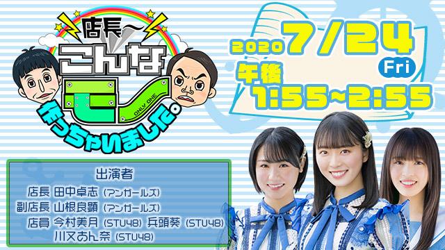 STU48 今村美月・兵頭葵・川又あん奈が「店長~こんなモノ作っちゃいました。」に出演!【RCCテレビ】