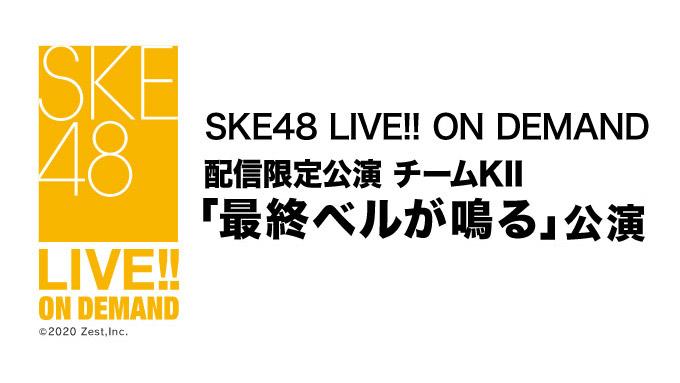 SKE48 配信限定公演 チームKII「最終ベルが鳴る」公演、17時からDMM配信!