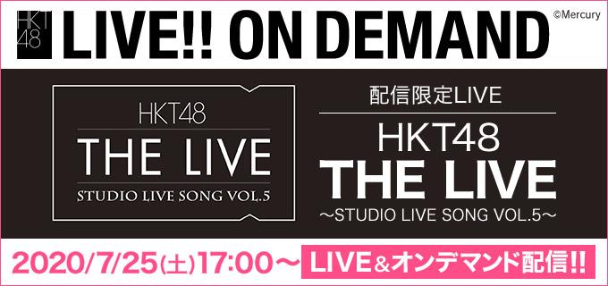 「HKT48 THE LIVE ~STUDIO LIVE SONG VOL.5~」17時からDMM・LINE LIVE配信!