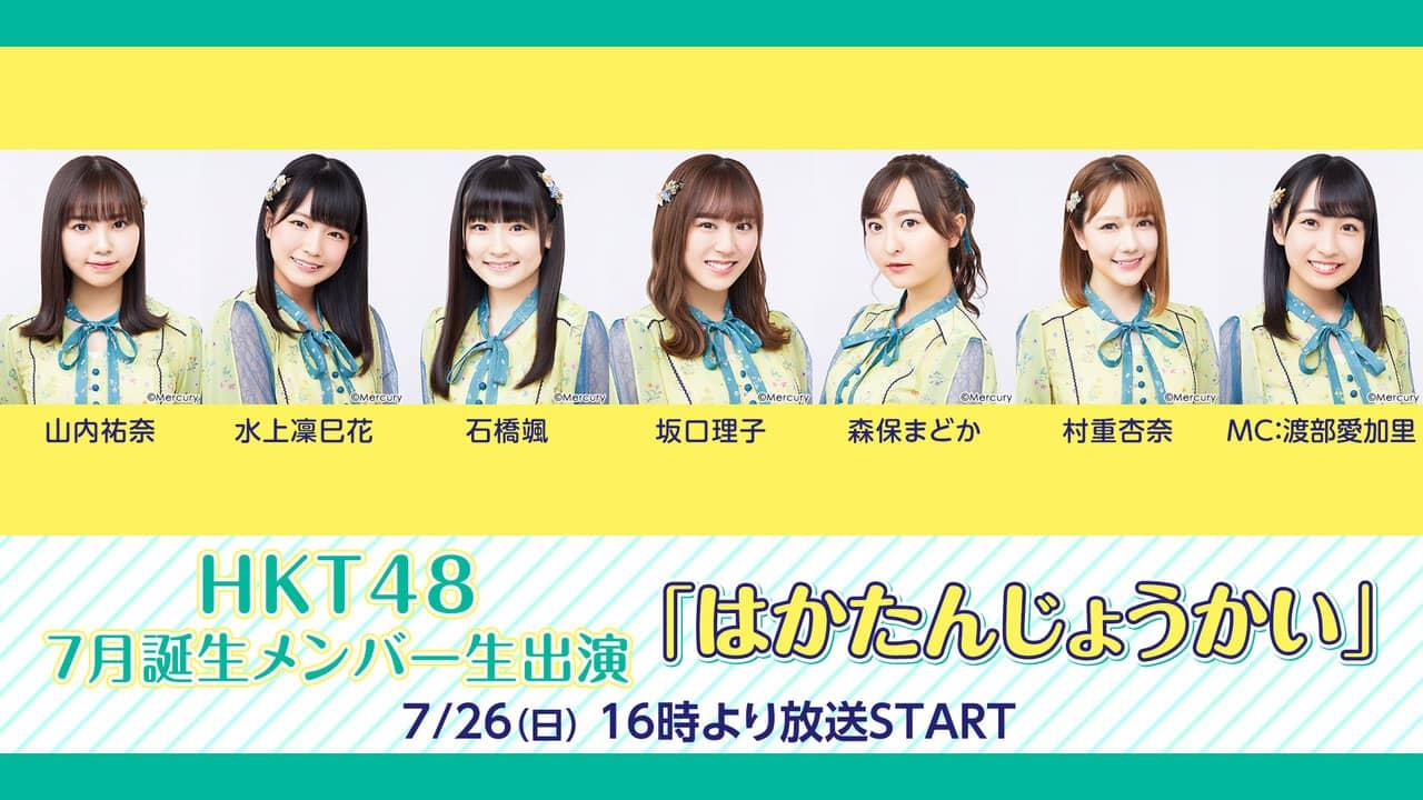 HKT48 7月誕生メンバー生出演「はかたんじょうかい」16時からニコ生配信!