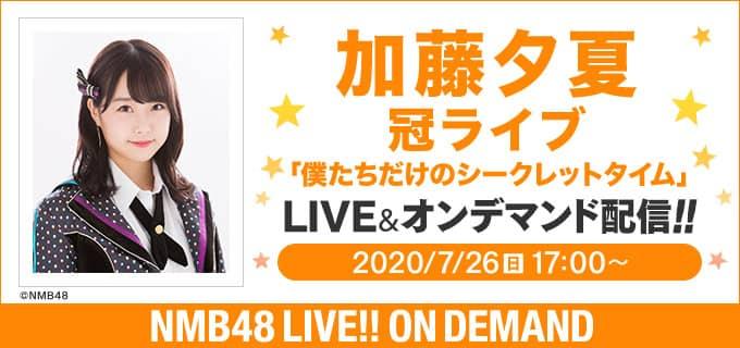 NMB48 加藤夕夏 冠ライブ「僕たちだけのシークレットタイム」17時からDMM配信!