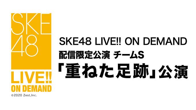 SKE48 配信限定公演 チームS「重ねた足跡」公演、17時からDMM配信!