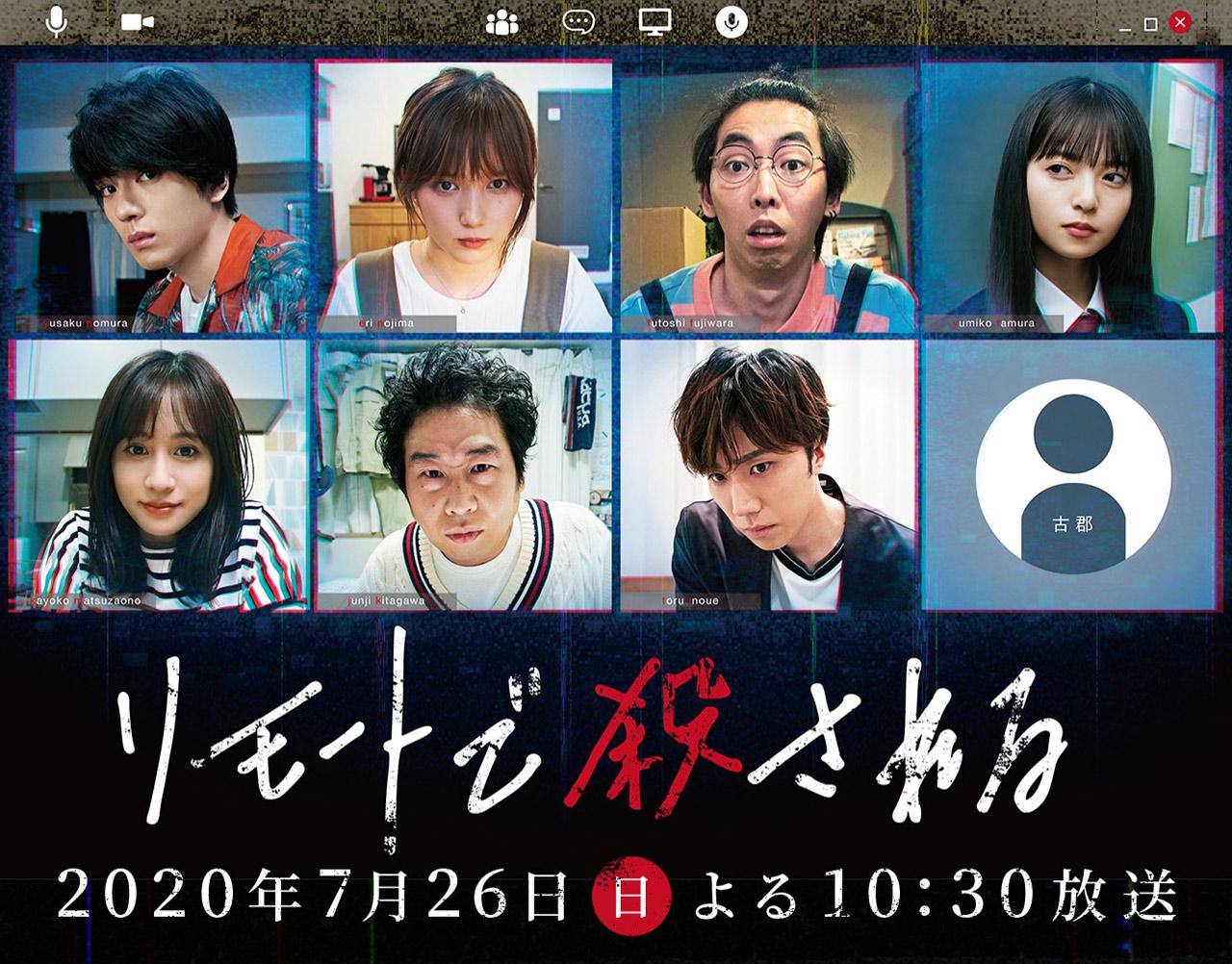 前田敦子出演SPドラマ「リモートで殺される」放送!会話を軸に繰り広げられるリアルタイムミステリー!