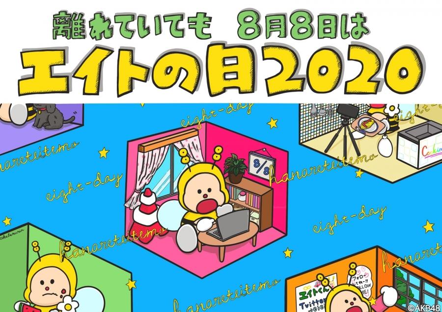 AKB48 チーム8「離れていても 8月8日はエイトの日2020」開催決定!