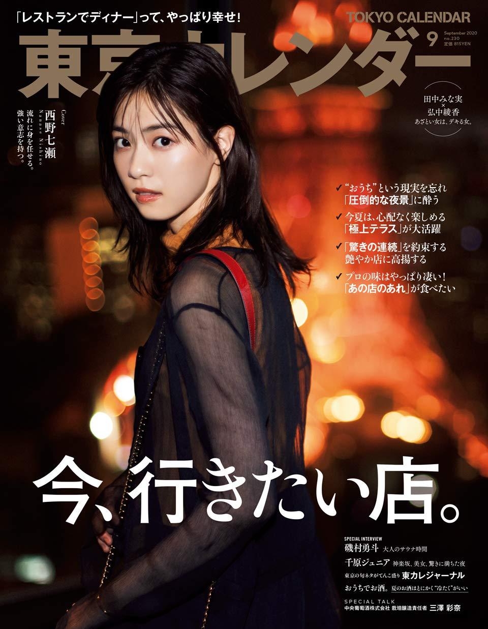 東京カレンダー 2020年9月号