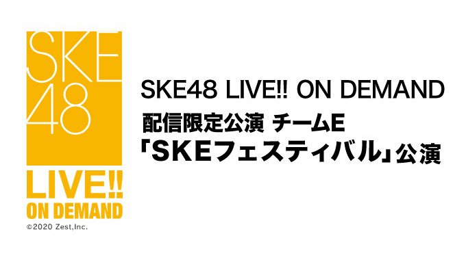 SKE48 配信限定公演 チームE「SKEフェスティバル」公演、17時からDMM配信!