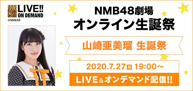 「NMB48 山崎亜美瑠 生誕祭」19時からDMM配信!