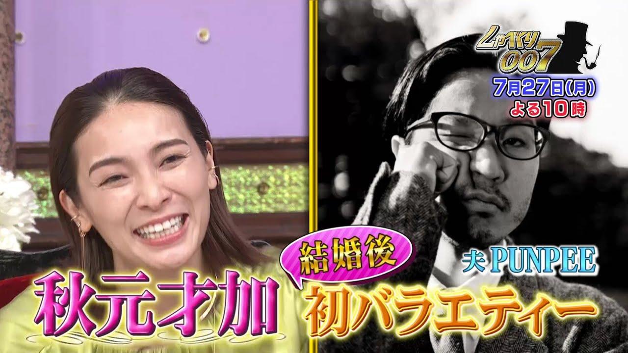 秋元才加が「しゃべくり007」にゲスト出演!初回デートで告白&キッチリ5年でプロポーズ!?
