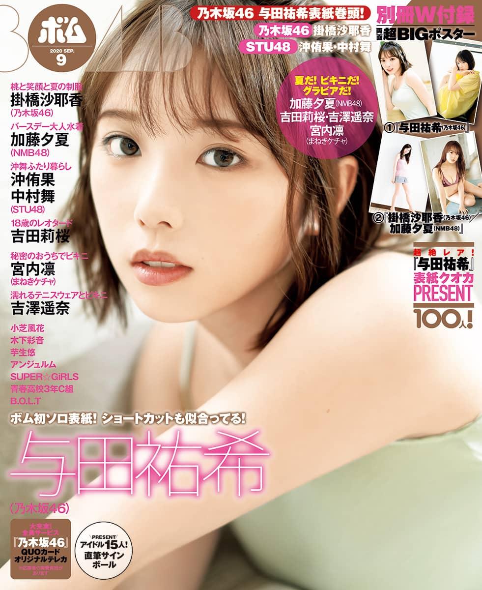 NMB48 加藤夕夏、STU48 沖侑果×仲村舞、グラビア掲載!「BOMB 2020年9月号」8/6発売!