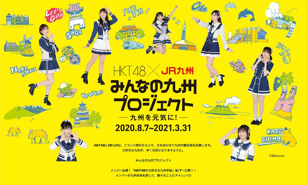 HKT48×JR九州「みんなの九州プロジェクト -九州を元気に!-」8/7スタート!