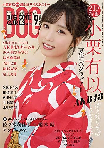 AKB48 チーム8 小栗有以「BIG ONE GIRLS 2020年9月号」浴衣表紙解禁!7/31発売!
