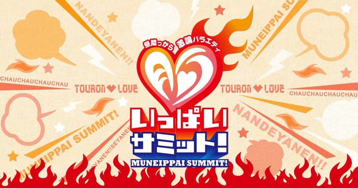 HKT48 村重杏奈が「胸いっぱいサミット!」に出演!【関西テレビ】