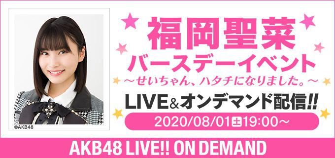 「AKB48 福岡聖菜バースデーイベント 〜せいちゃん、ハタチになりました。〜」19時からDMM配信!SHOWROOM鑑賞会も実施!