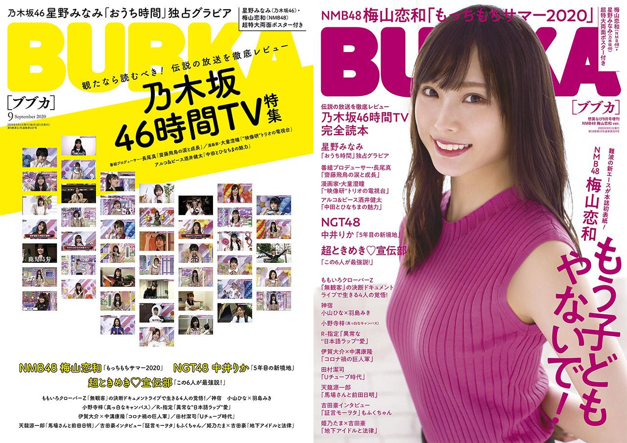 BUBKA 2020年9月号 通常版 / 梅山恋和 ver.