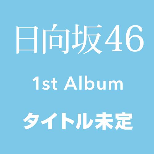 日向坂46 1stアルバム「タイトル未定」