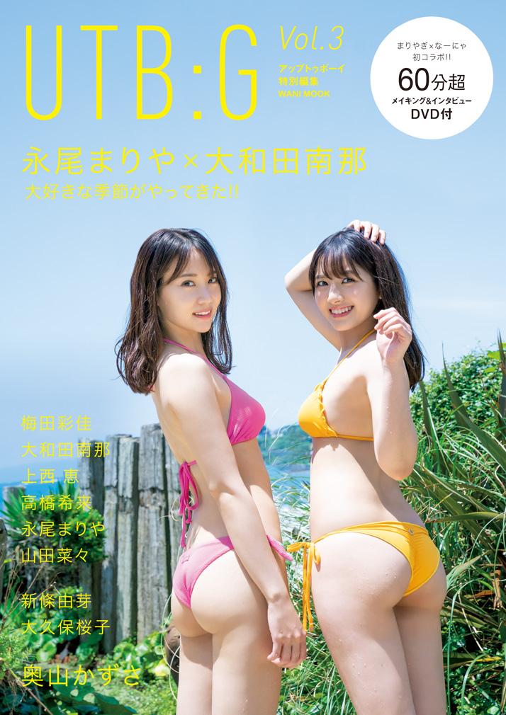 永尾まりや×大和田南那「UTB:G Vol.3」表紙解禁!8/11発売!