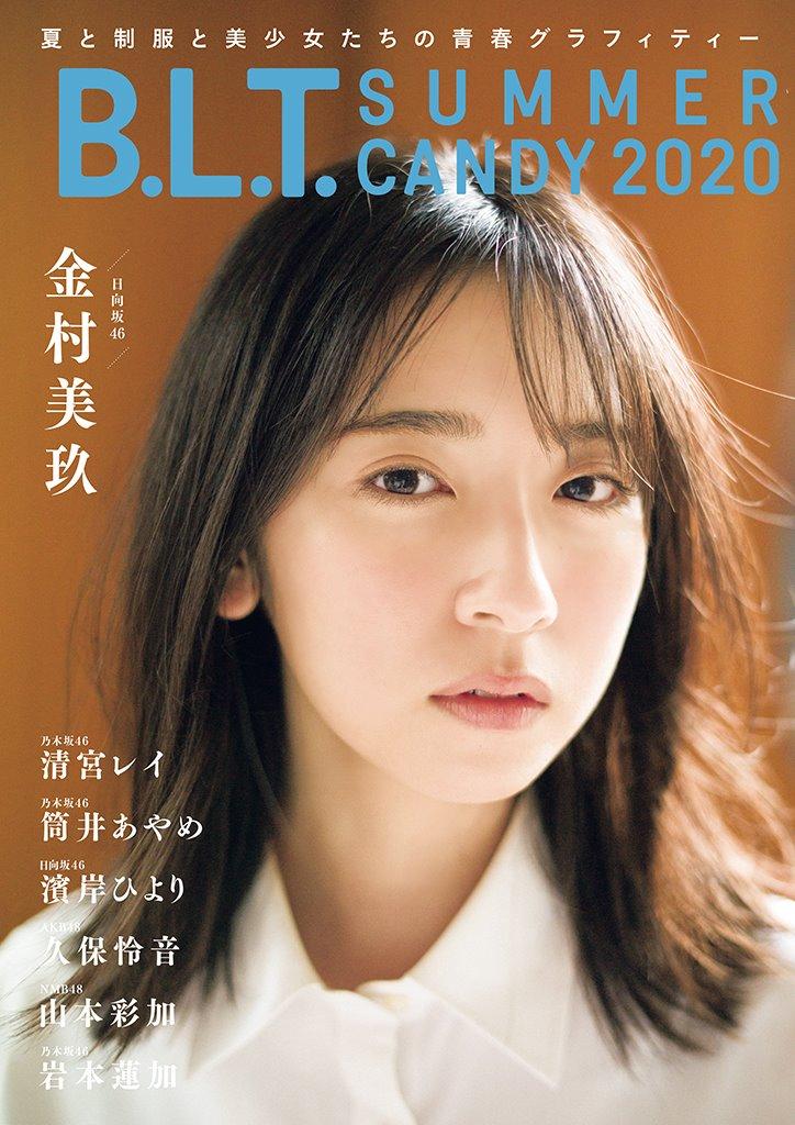 AKB48 久保怜音、NMB48 山本彩加ら現役女子高生アイドル7人が登場!「B.L.T. SUMMER CANDY 2020」8/3発売!