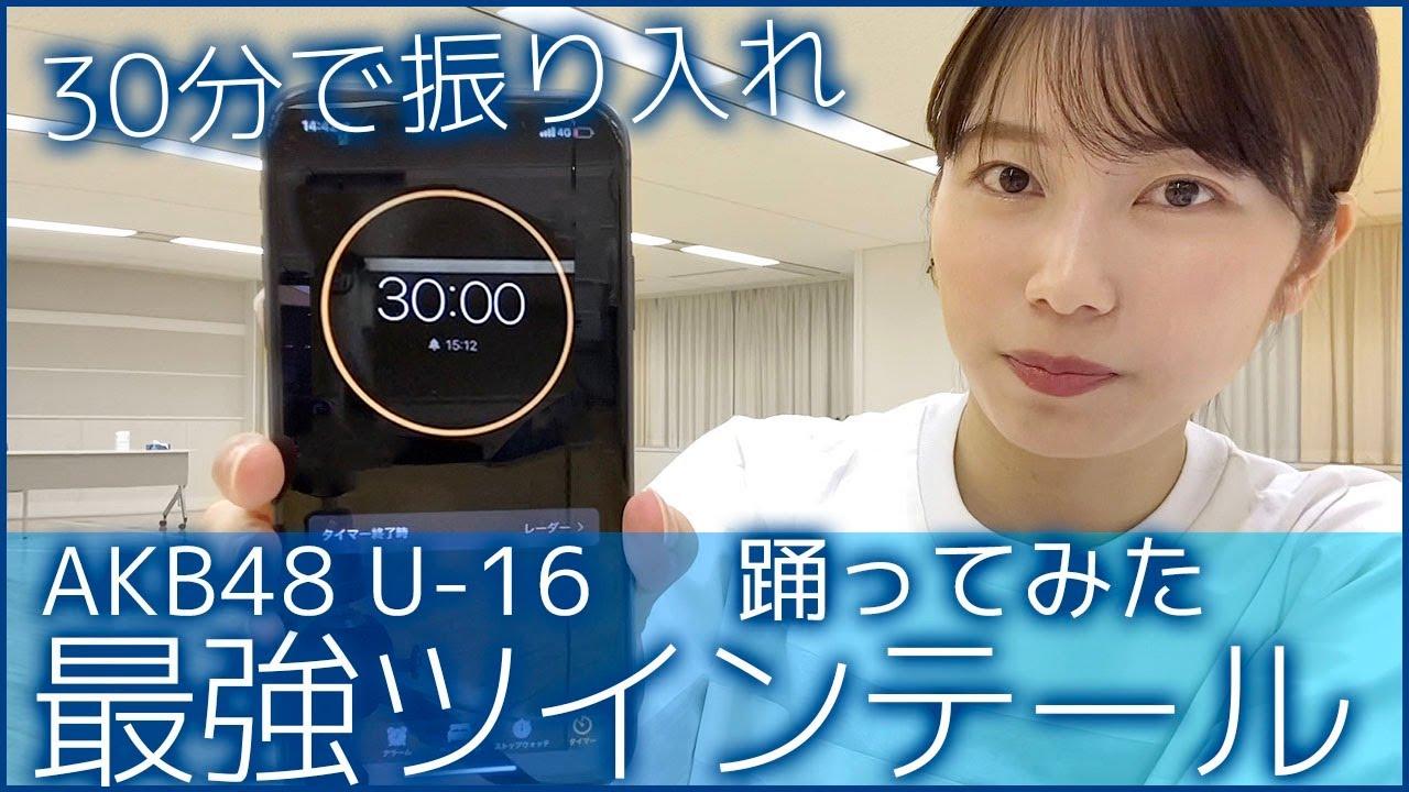 【動画】AKB48 横山由依「最強ツインテールを30分で覚えて踊ってみた!」