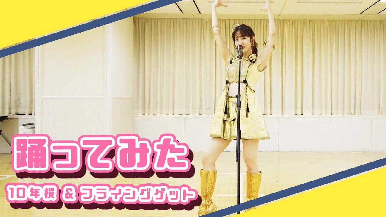 【動画】AKB48 柏木由紀が衣装を着て踊ってみた【10年桜&フライングゲッ】