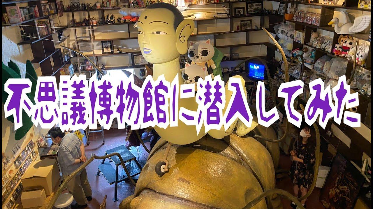 【動画】HKT48 外薗葉月「不思議博物館に潜入してみた」