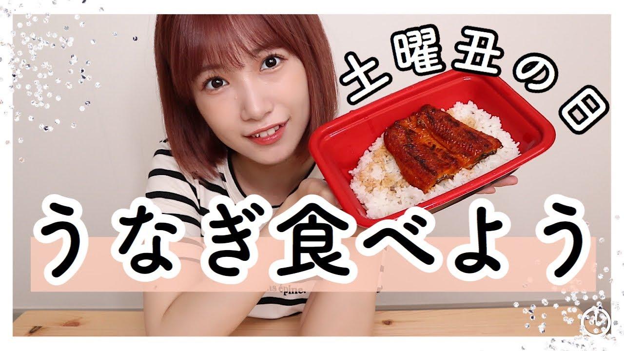 【動画】朝長美桜「一緒に松屋のうな丼食べましょう〜」【土用丑の日】