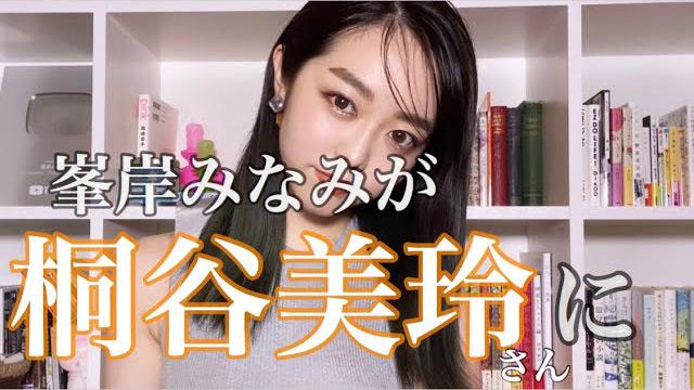 【動画】AKB48 峯岸みなみが桐谷美玲さんになるまで【初めての編集】