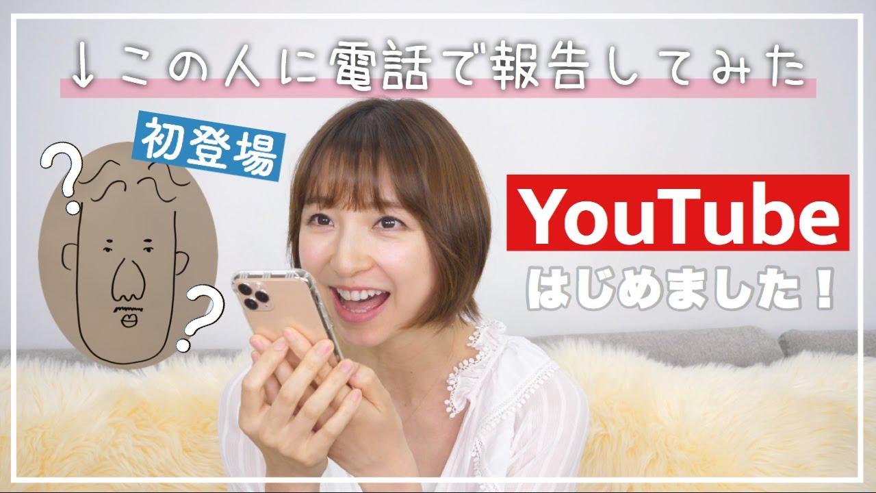 篠田麻里子、YouTube「篠田麻里子ん家」チャンネル開設!