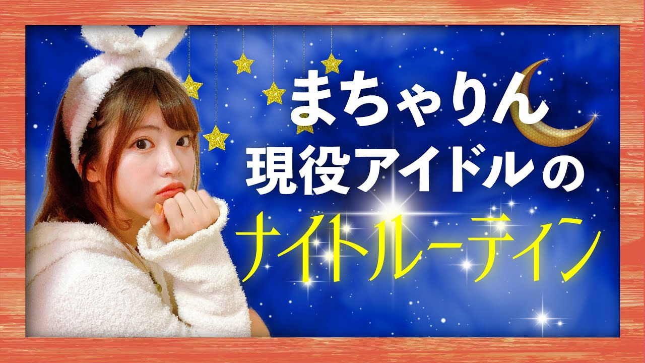【動画】AKB48 馬嘉伶「現役アイドルのナイトルーティン」