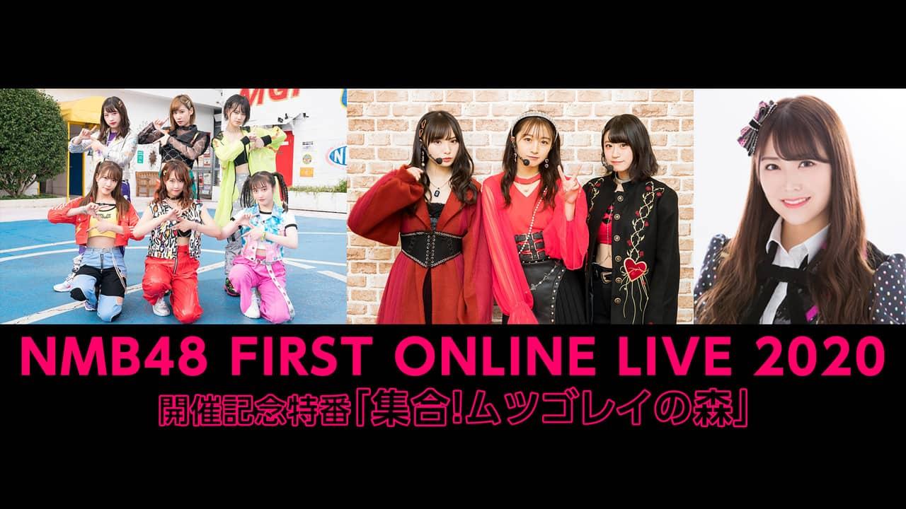 NMB48 FIRST ONLINE LIVE 2020 開催記念特番「集合!ムツゴレイの森」20時からニコ生配信!