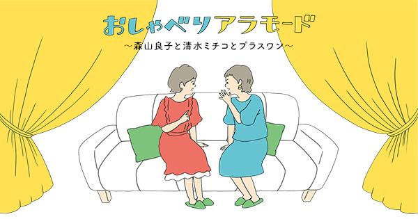 大島優子が「おしゃべりアラモード シーズン3」にゲスト出演!
