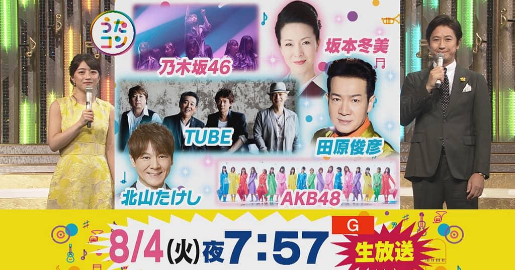 AKB48が「うたコン」に出演!浴衣でうたコン夏祭り!