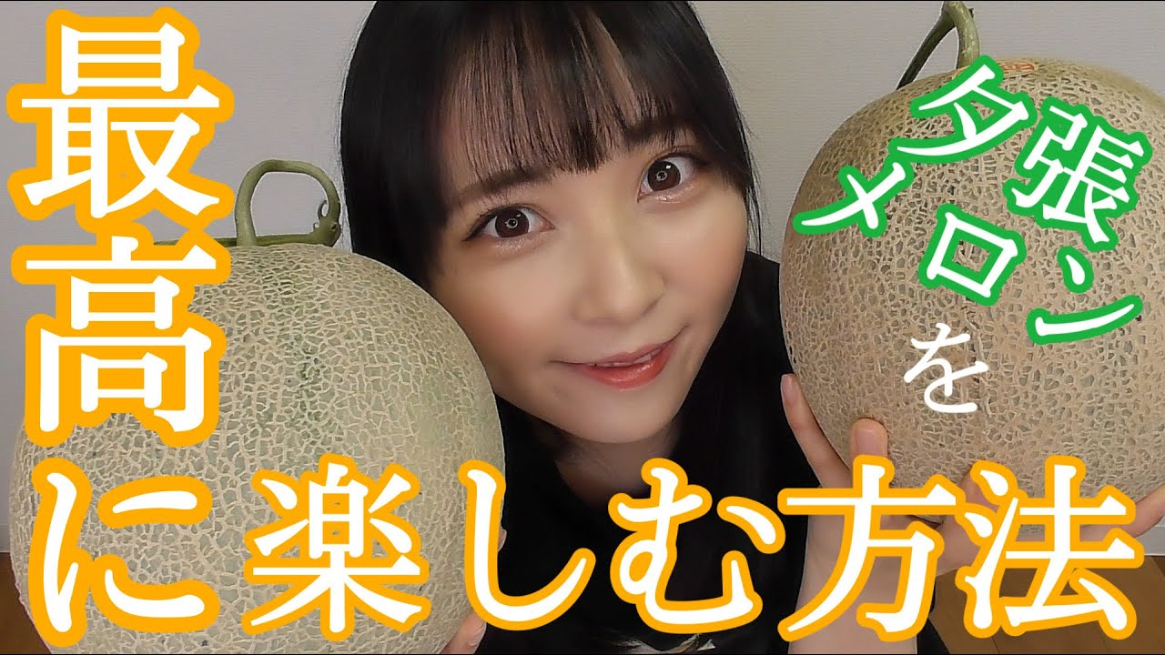 【動画】NMB48 堀詩音「夕張メロンを最高に楽しむ方法教えます」