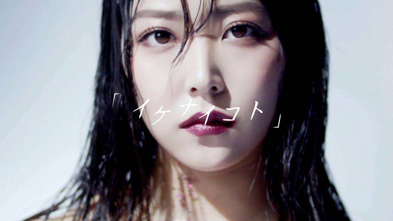 【動画】NMB48 白間美瑠「イケナイコト」MV公開!【NMB48 23rdシングル共通c/w曲】