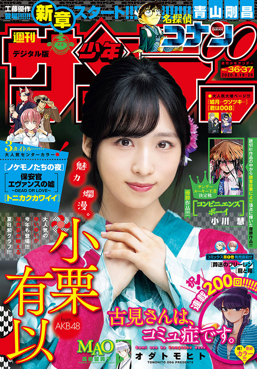 AKB48 チーム8 小栗有以、表紙&巻頭グラビア! 「週刊少年サンデー 2020年 No.36・37」本日8/5発売!